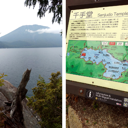 紅葉が始まりかけた中禅寺湖から湯本の宿へ