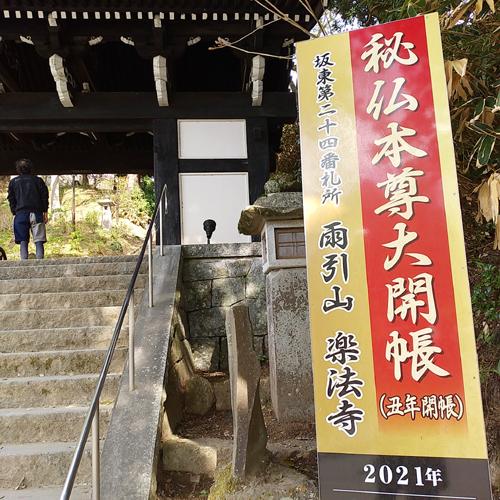 孔雀のお寺、雨引き観音