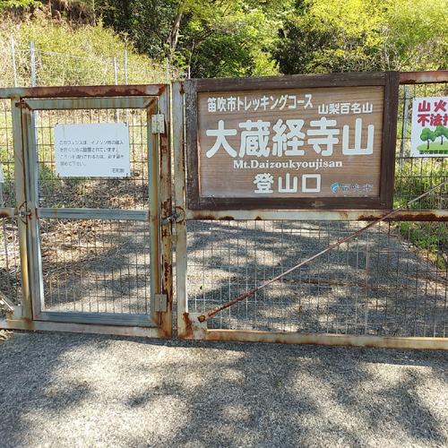 山梨百名山 大蔵経寺山