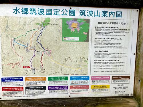 筑波山の女体山に出る登山道