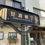 日本橋の甘酒横丁