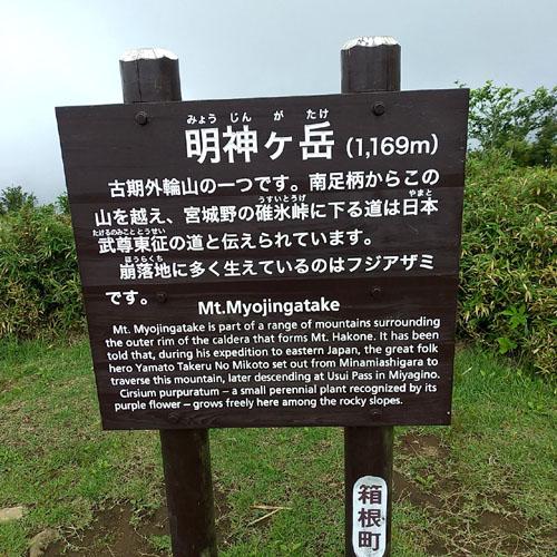 箱根の明神が岳へ
